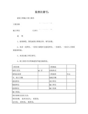 建设工程施工竣工报告(空白表格).doc