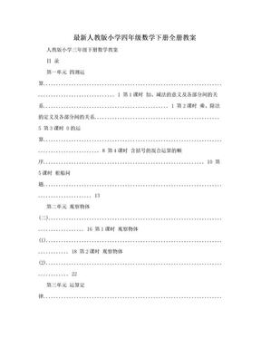 最新人教版小学四年级数学下册全册教案.doc