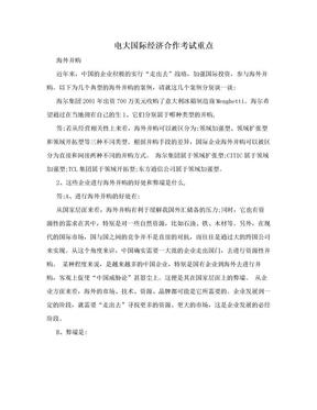 电大国际经济合作考试重点.doc