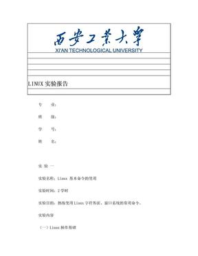 linux实验报告.doc
