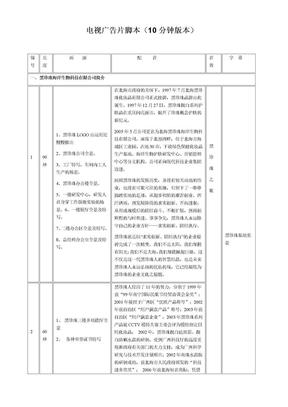 电视广告片脚本(10分钟版本).doc