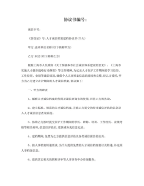 流动人员人事代理协议书.doc