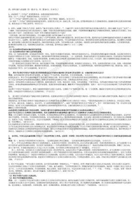 毛概材料题论述题整理版.doc