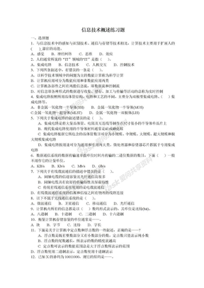 计算机第1-6章练习题及答案.doc