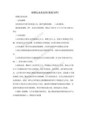 团课记录及总结[优质文档].doc