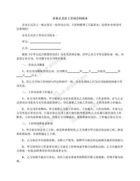 企业正式员工劳动合同范本.docx