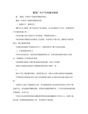 服装厂生产车间规章制度.doc