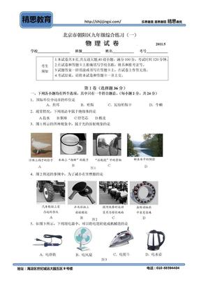 2011年北京朝阳中考一模物理含答案.docx