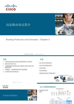 Chapter_3动态路由协议简介.ppt