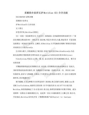 柔媚的小家碧玉评Meridian G51合并功放.doc