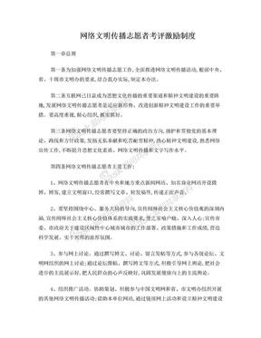 网络文明传播志愿者考评激励制度.doc