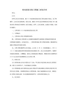 机电设备安装工程施工承包合同.doc