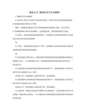 湖南大学 微观经济学名词解释.doc