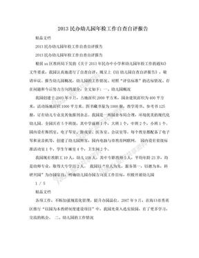 2013民办幼儿园年检工作自查自评报告.doc