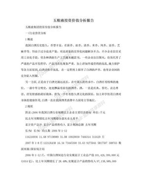 五粮液投资价值分析报告.doc