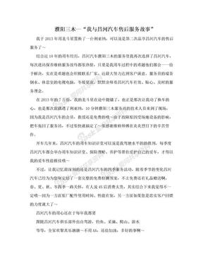 """濮阳三木—""""我与昌河汽车售后服务故事"""".doc"""