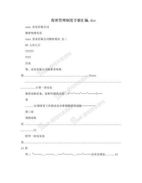 保密管理制度手册汇编.doc.doc