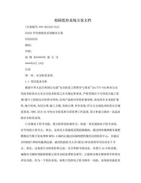 校园监控系统方案文档.doc