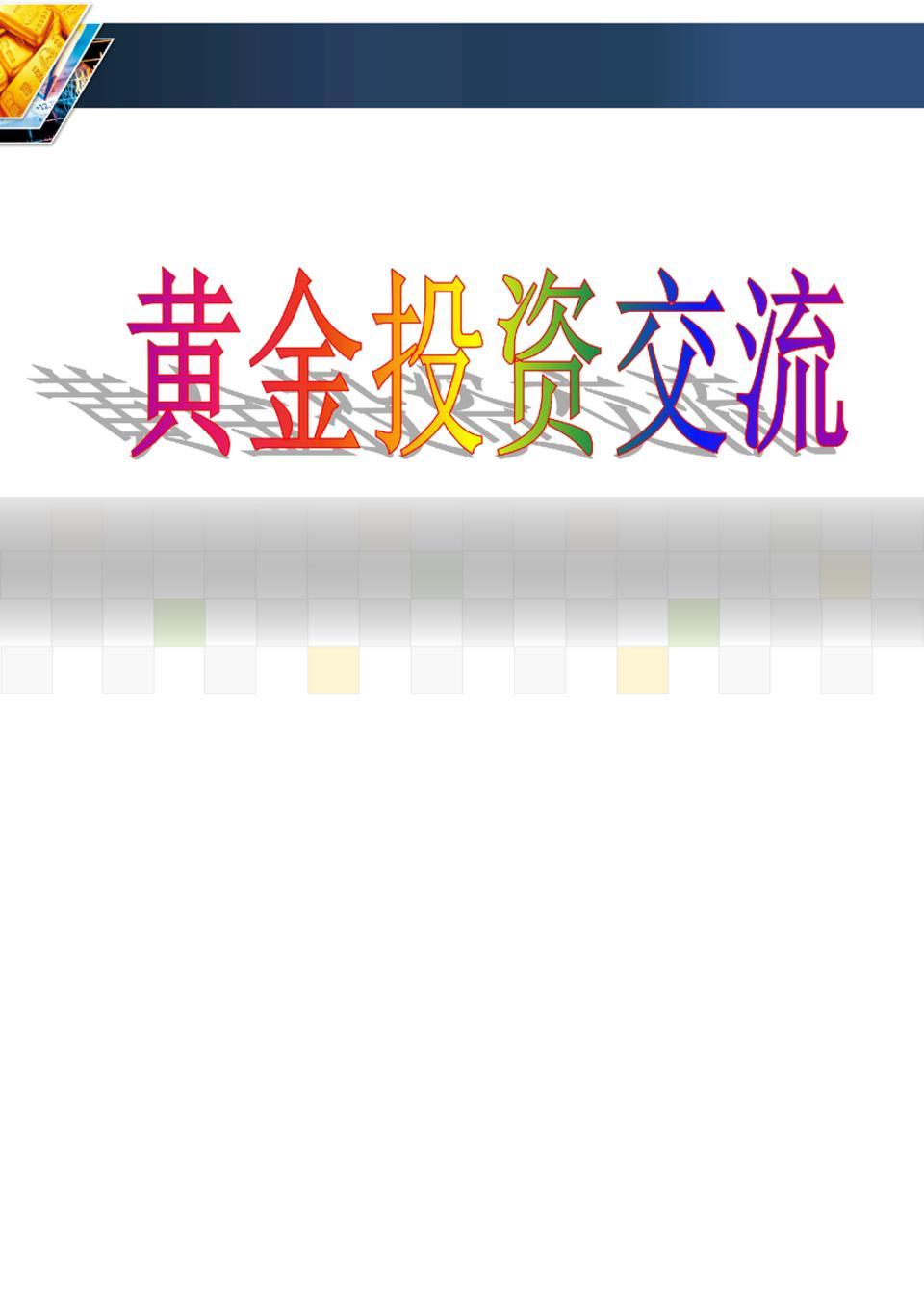 天通金天通银产品介绍.ppt