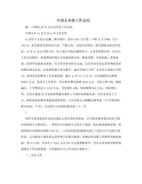中国人寿保工作总结.doc