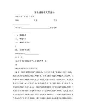 毕业设计论文任务书.doc