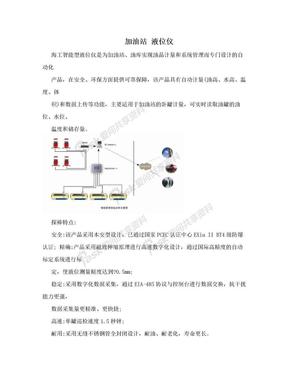 加油站 液位仪.doc