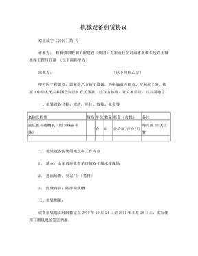 机械设备租赁协议(液压抓斗).doc