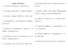 二年级数学上册应用题练习_A4直接打印.doc