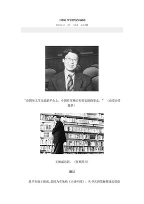王德威 汉学研究趋向融通.doc
