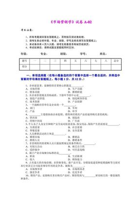 市场营销学试题及其答案(吴健安)(2).pdf