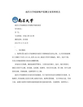 南昌大学校园噪声监测方案资料要点.doc