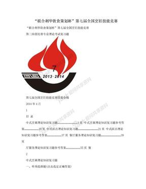 """""""联合利华饮食策划杯""""第七届全国烹饪技能竞赛.doc"""