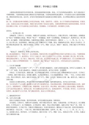 胡海牙、李少波之十段锦.doc