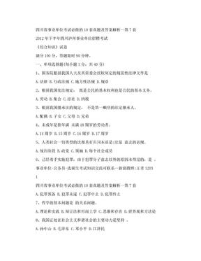 2012泸州事业单位考试真题及答案.doc