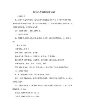 淘宝内衣销售客服培训.doc