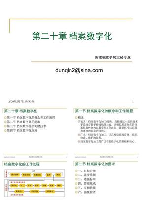 20档案数字化.ppt