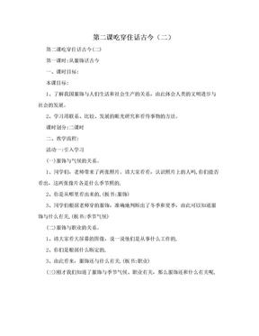 第二课吃穿住话古今(二).doc