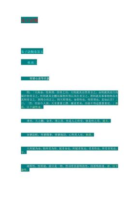 朱子语类02.doc