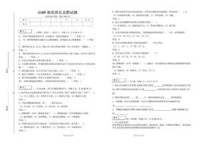 锅炉检修班长考试题2.doc