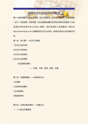 商务社交礼仪培训知识概述.doc