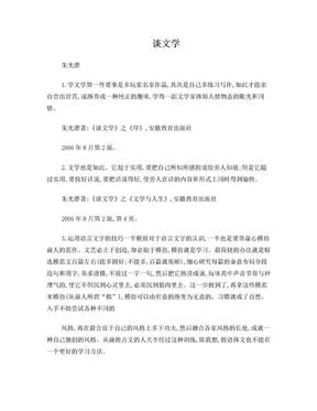 谈文学 朱光潜.doc