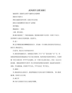 武凤霞作文课[最新].doc