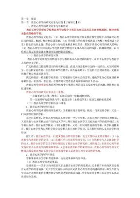 笔记《教育心理学》(张大均).doc