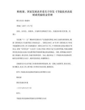 节能技术改造财政奖励资金管理暂行办法.doc