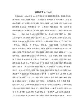 如何调整员工心态.doc