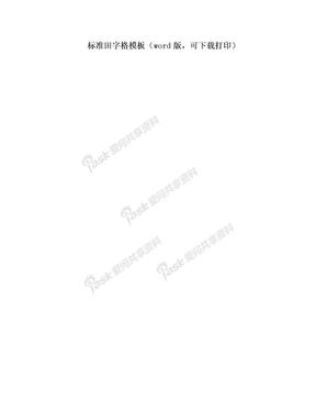 标准田字格模板(word版,可下载打印).doc