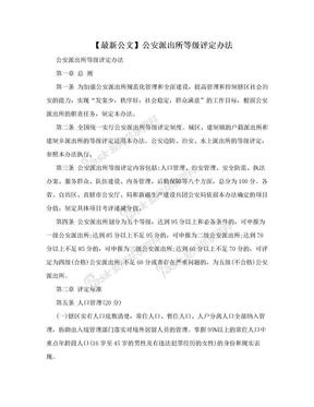 【最新公文】公安派出所等级评定办法.doc
