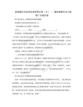 论戏谑行为及其民事法律后果(上)——兼论戏谑行为与悬赏广告的区别.doc