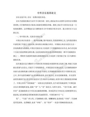 中外音乐鉴赏论文.doc