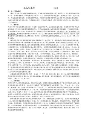 工人与工作   王万德.doc